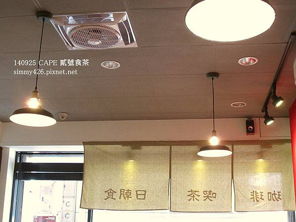 CAPE 貳號食茶(5).jpg