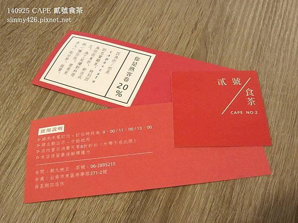 CAPE 貳號食茶(4).jpg