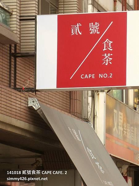 貳號食茶(1).jpg