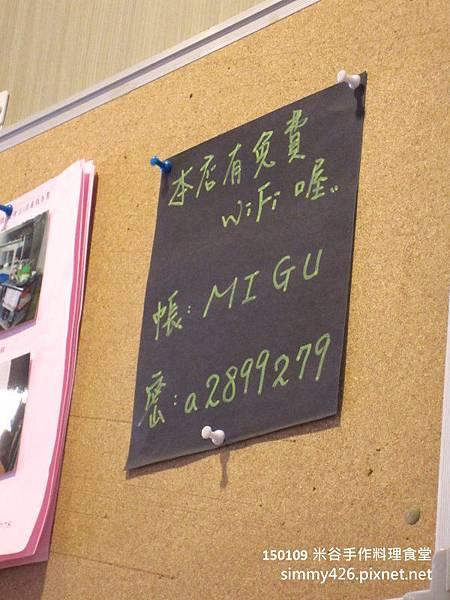 150109 米谷(2).jpg