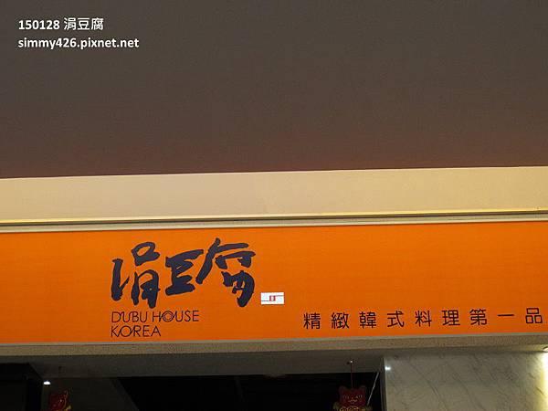 涓豆腐(2).jpg
