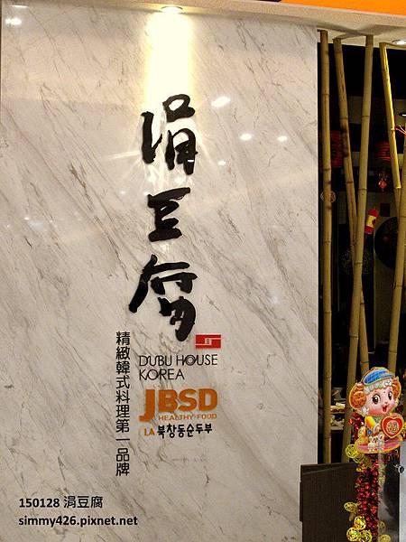 涓豆腐(1).jpg