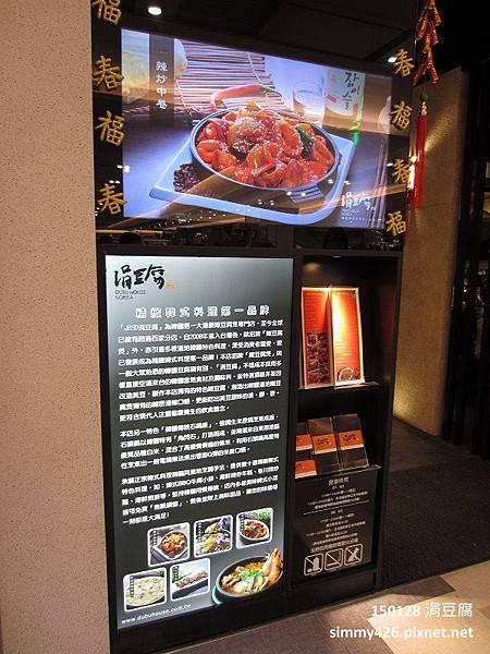 涓豆腐(3).jpg