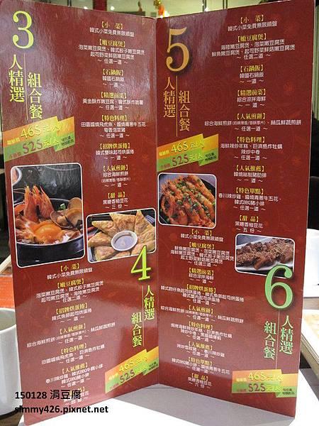 涓豆腐(9).jpg