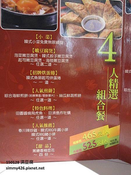涓豆腐(10).jpg