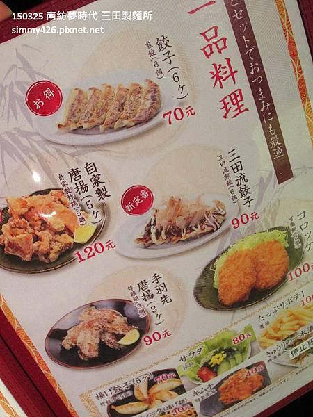 三田製麵所(4).jpg