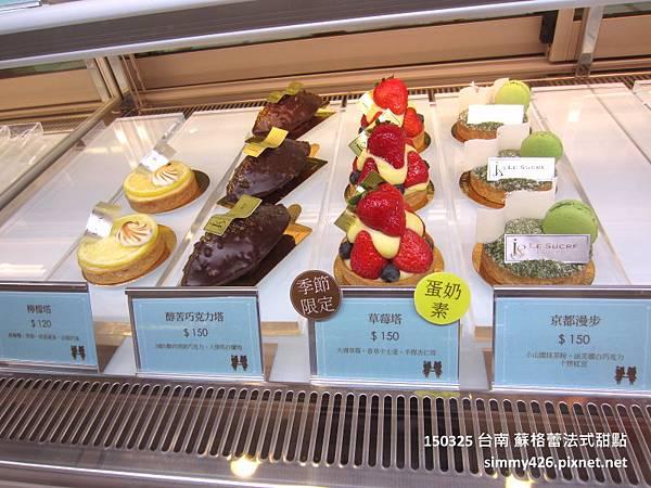 蘇格蕾法式甜點(3).jpg