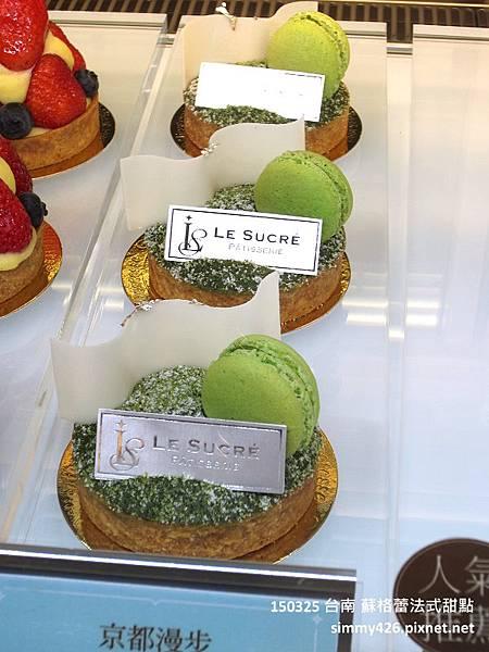 蘇格蕾法式甜點(4).jpg