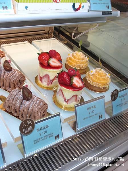 蘇格蕾法式甜點(5).jpg