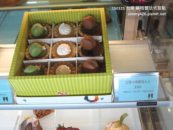 蘇格蕾法式甜點(6).jpg