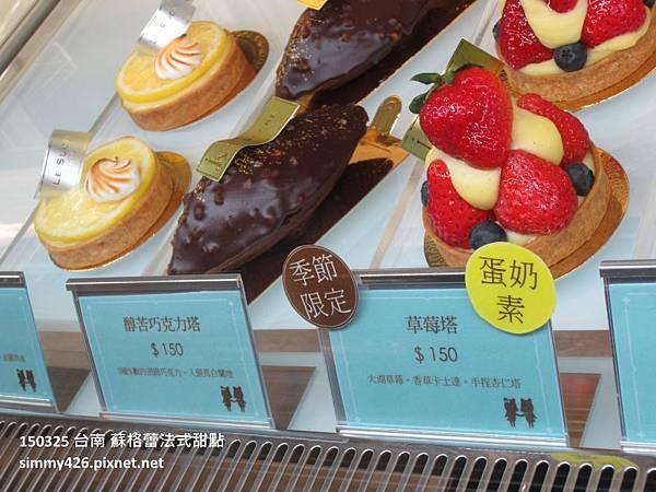 蘇格蕾法式甜點(11).jpg