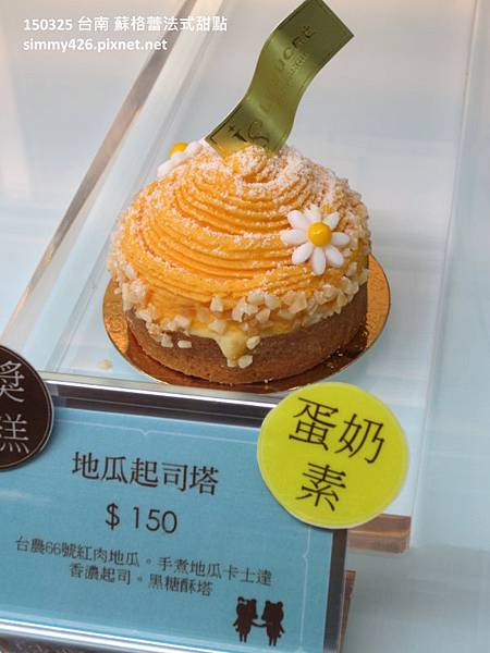 蘇格蕾法式甜點(10).jpg
