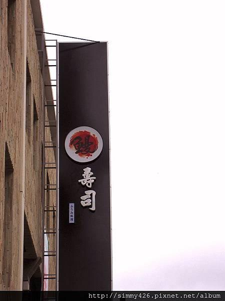 鰻壽司(1).jpg