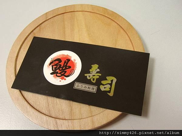 鰻壽司(3).jpg