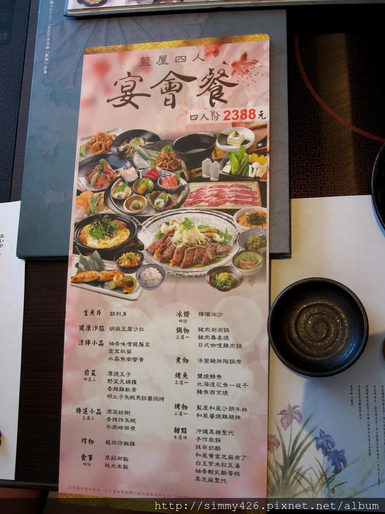 150619 藍屋 四人宴會套餐.jpg