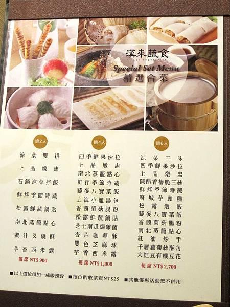漢來蔬食 Menu (1).jpg