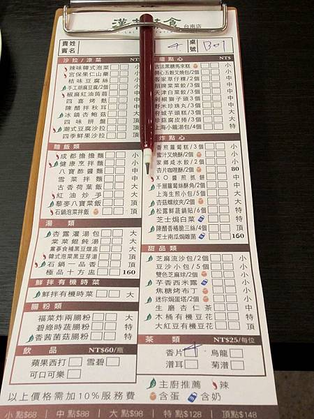 漢來蔬食 Menu (2).jpg