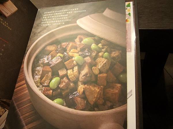 藜麥八寶菜飯 -- Menu.jpg