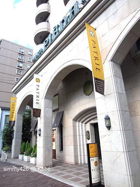 Hotel Piena Kobe(2).jpg