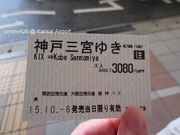 神姬 Bus 票根.jpg