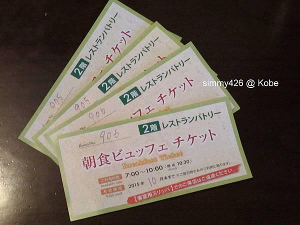 Hotel Piena Kobe 早餐券.jpg