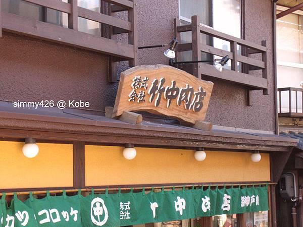 竹中肉店(1).jpg