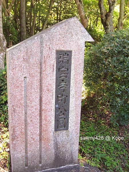 瑞寶寺町公園(1).jpg