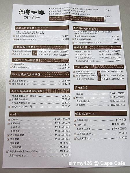 Cape Cafe 新 Menu.jpg