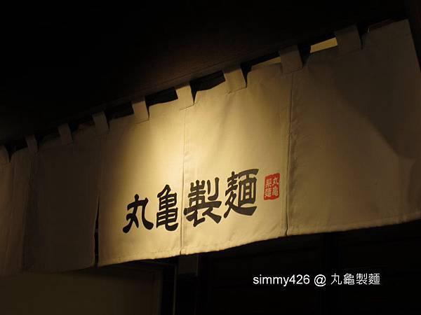 丸龜製麵(1).jpg
