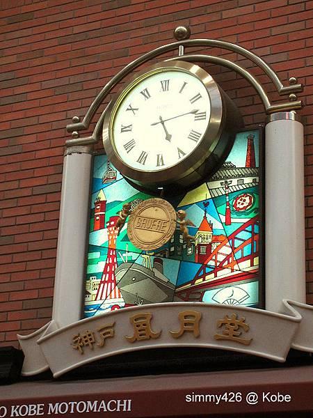 神戶風月堂(1).jpg