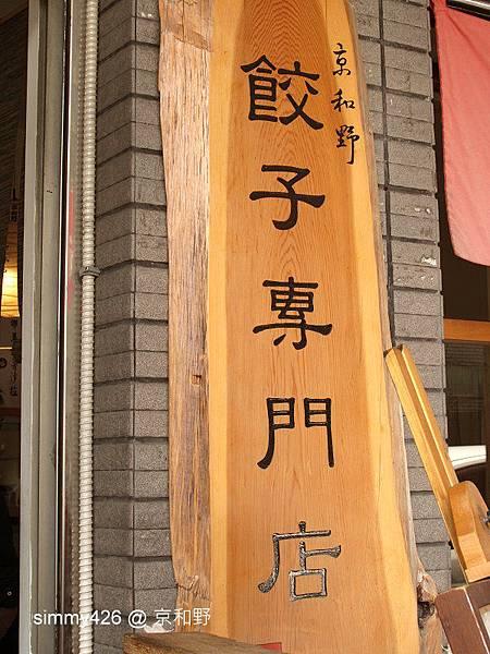 京和野(2).jpg