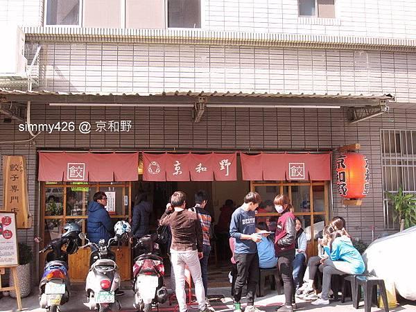 京和野(1).jpg