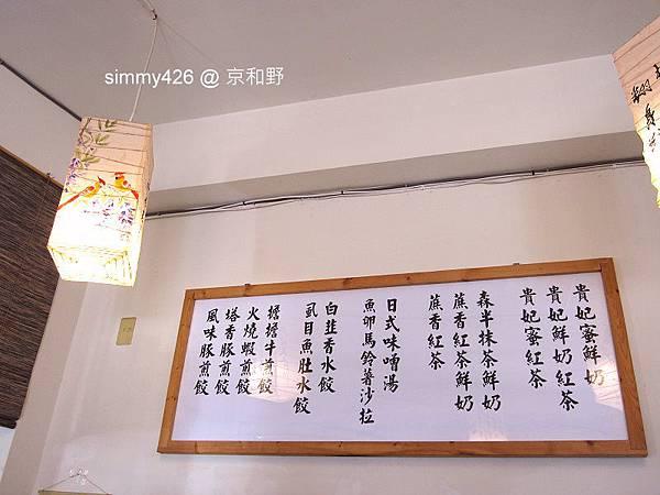 京和野(8).jpg