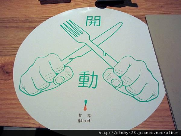 甘粹餐廳(13).jpg