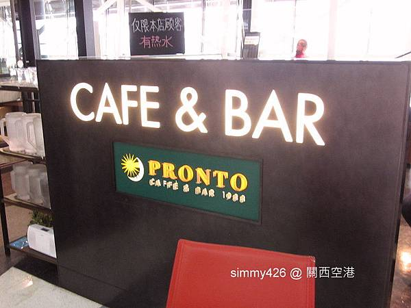 Pronto -- Cafe %26; Bar (1).jpg