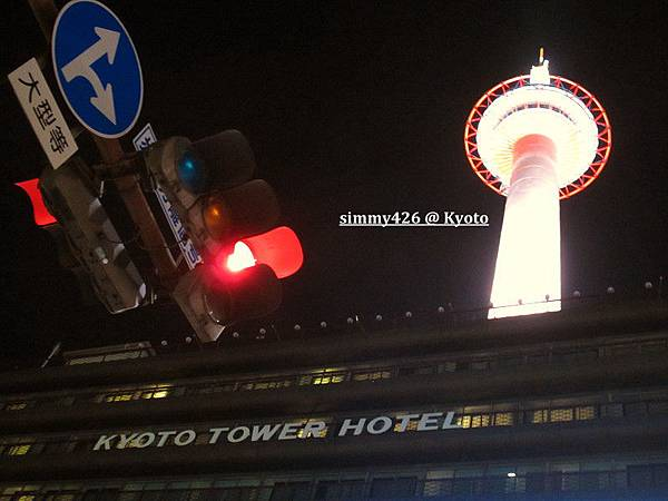 KYOTO TOWER HOTEL(1).jpg