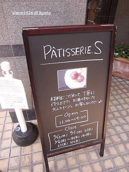 Patisserie.S (2).jpg
