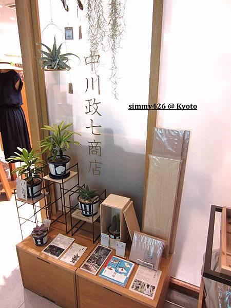 中川政七商店(1).jpg