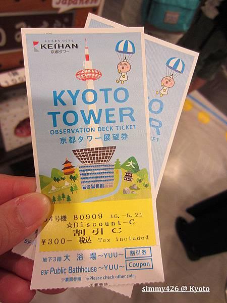 京都塔展望台(1).jpg