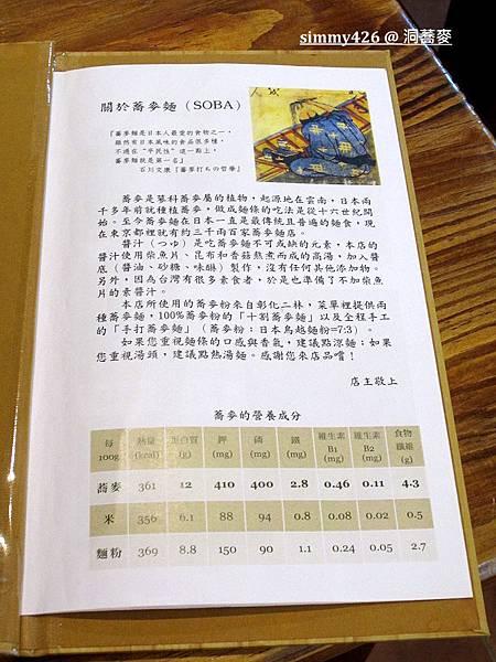 洞蕎麥 Menu (2).jpg