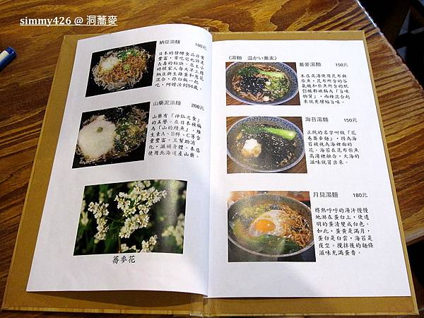 洞蕎麥 Menu (4).jpg