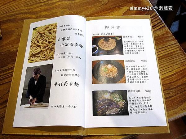 洞蕎麥 Menu (3).jpg