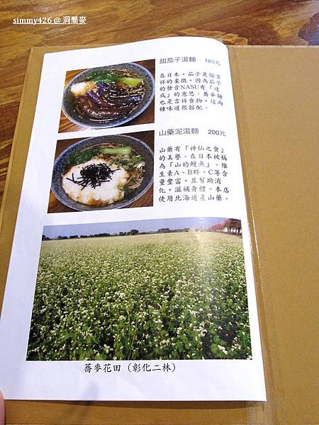 洞蕎麥 Menu (5).jpg
