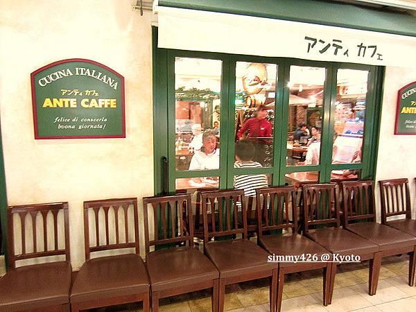 ANTE CAFFE (3).jpg