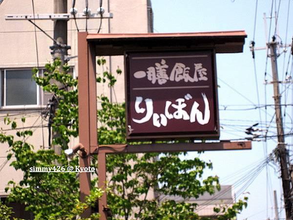一膳飯屋(1).jpg
