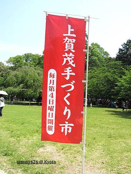 上賀茂神社(3).jpg