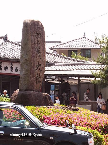 上賀茂神社(1).jpg