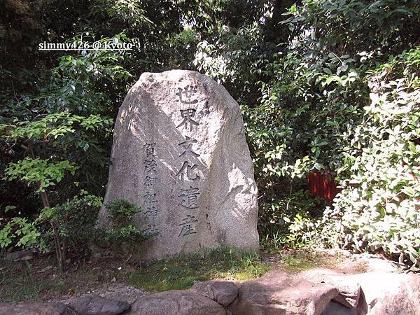 下鴨神社(2).jpg