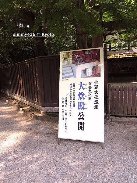 下鴨神社(3).jpg