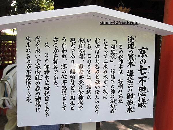 下鴨神社(25).jpg
